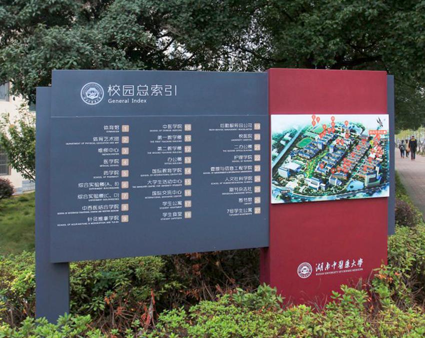 中医药大学3